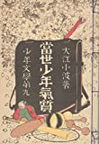 日本児童文学館〈2〉当世少年気質―名著複刻 (1971年)