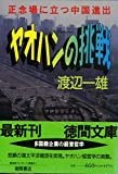 ヤオハンの挑戦―正念場に立つ中国進出 (徳間文庫)
