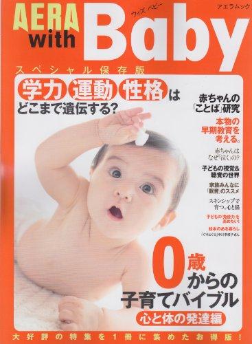 AERA with Baby 心と体の発達編―0歳からの子育てバイブル 特集:「学力」「運動」「性格」は遺伝する? (AERA Mook)の詳細を見る