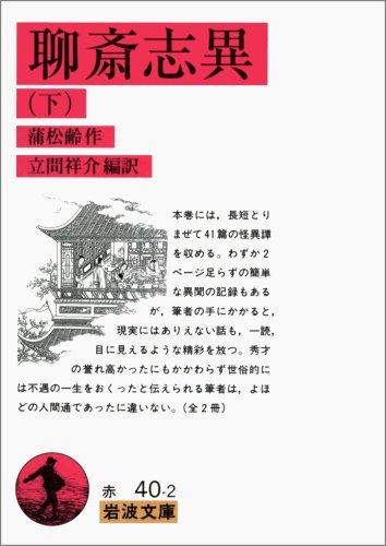 聊斎志異〈下〉 (岩波文庫)の詳細を見る
