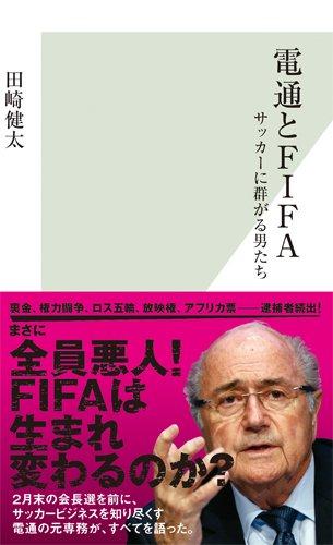 電通とFIFA サッカーに群がる男たち (光文社新書)