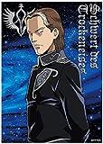 銀河英雄伝説 キャラクターカードスリーブ オーベルシュタイン