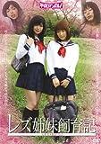 レズ姉妹飼育記 / 天才 黒木教授の性活 [DVD]