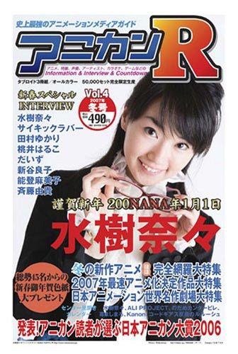 アニカンR04 2007冬 水樹奈々 日本アニカン大賞200...