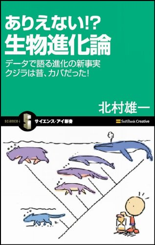 ありえない!? 生物進化論 データで語る進化の新事実 クジラは昔、カバだった! (サイエンス・アイ新書)の詳細を見る