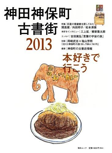 神田神保町古書街2013 (毎日ムック)の詳細を見る