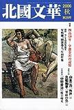 北国文華 (第29号(2006秋))