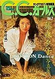 C.C.ガールズ Vol.2 [コットン・ダンス]藤森夕子写真集 ヤングマガジン特別編集