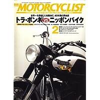 別冊 MOTORCYCLIST (モーターサイクリスト) 2007年 02月号 [雑誌]
