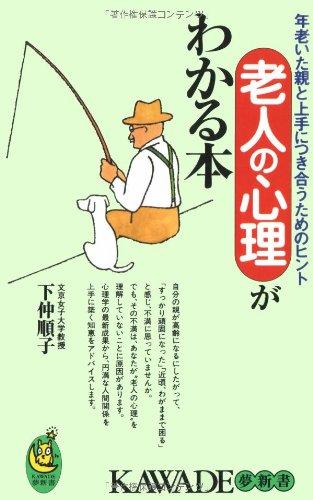 老人の心理がわかる本―年老いた親と上手につき合うためのヒント (KAWADE夢新書)
