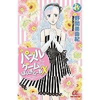 パズルゲーム☆はいすくーるX 8 (ボニータコミックスα)