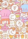 味すごろく ぱくぱく編 (Feelコミックス)