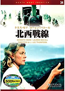 北西戦線 EMD-10034 [DVD]