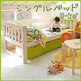E-ko 天然木 パイン材 シングルベッド ( ベッド ベット 子供ベッド 子供 子供用 キッズ 無垢 )