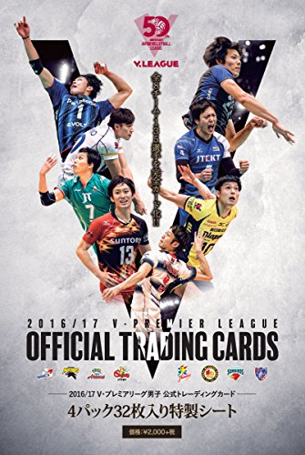 【Amazon.co.jp限定】 2016/17V・プレミアリーグ男子トレーディングカード 特製4パックシート 1パック = 6枚入り、全133種類