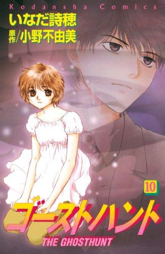 ゴーストハント(10) (なかよしコミックス)