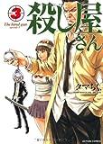 殺し屋さん (3) (アクションコミックス)