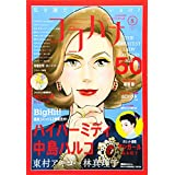 Cocohana(ココハナ) 2019年 08 月号 [雑誌]