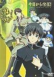 今日からマ王 ! 5 [DVD]