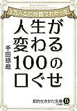1万人との対話でわかった 人生が変わる100の口ぐせ (知的生きかた文庫)