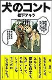 犬のコント リンダパブリッシャーズの本