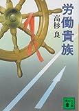 労働貴族 (講談社文庫)