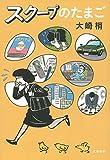 スクープのたまご (文春e-book)