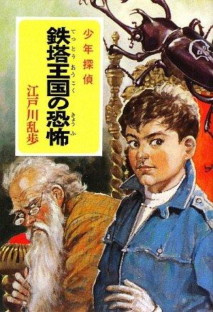 ([え]2-11)鉄塔王国の恐怖 江戸川乱歩・少年探偵11 (ポプラ文庫クラシック)の詳細を見る