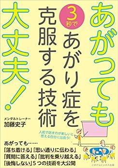 [加藤 史子]のあがっても大丈夫! 3秒であがり症を克服する技術