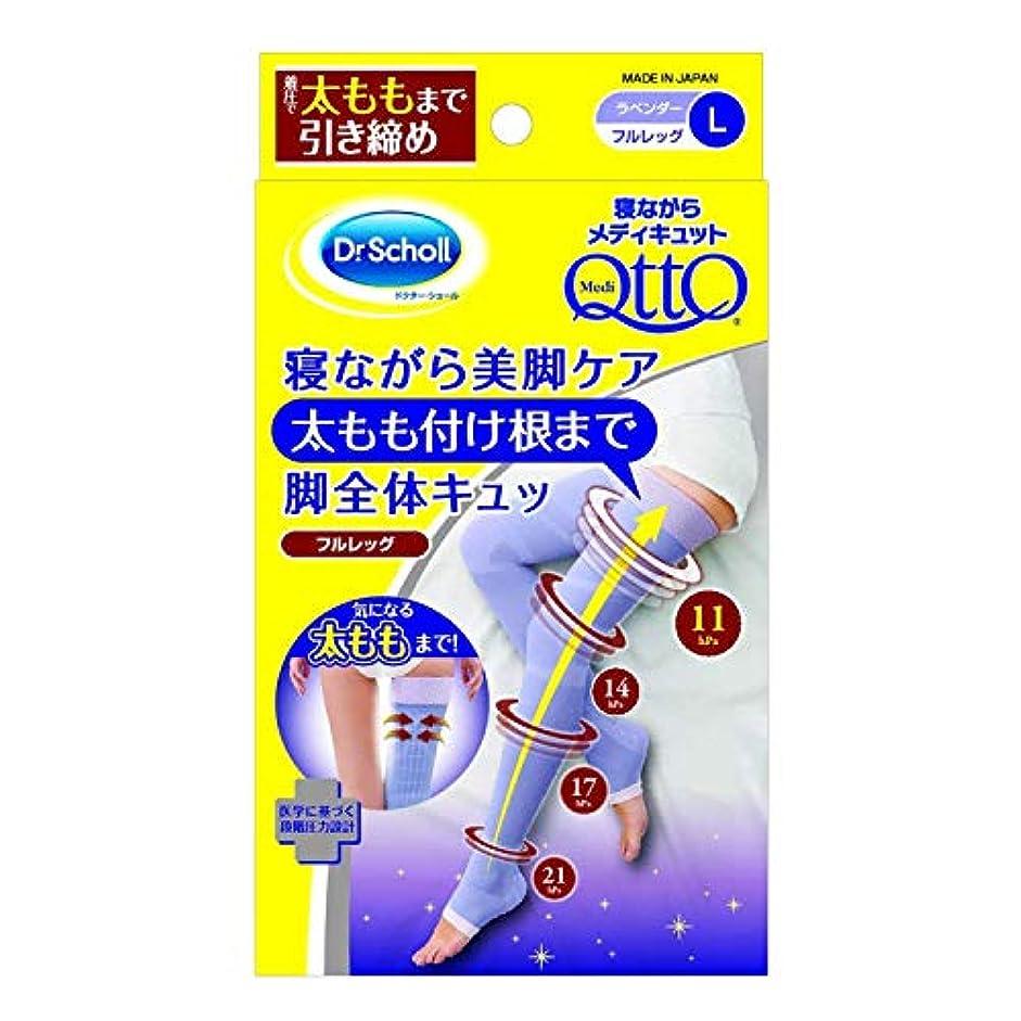 提供されたデイジー湿度寝ながらメディキュット フルレッグ 太もも付根まで L (MediQtto Sleep Full Leg L)
