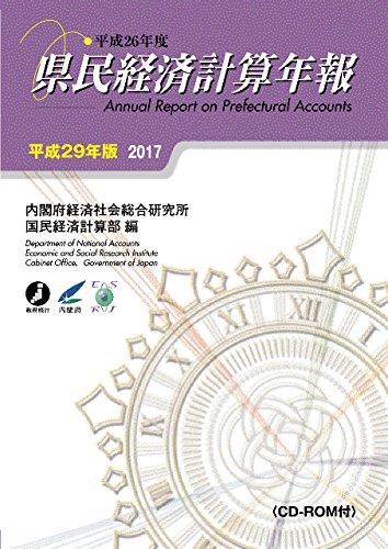 県民経済計算年報 〈平成29年版〉