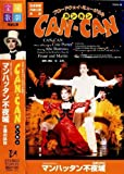 CAN-CAN/マンハッタン不夜城 [ビデオ] 画像