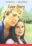 ある愛の詩[DVD]