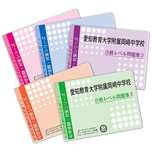 愛知教育大学附属岡崎中学校直前対策合格セット(5冊)
