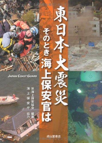 東日本大震災 そのとき海上保安官はの詳細を見る