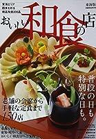 おいしい和食の店 東海版―いつでも和ごはん! (ぴあMOOK中部)