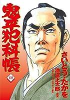 コミック 鬼平犯科帳 105 (文春時代コミックス)
