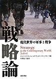 戦略論 画像