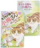 DXねこぱんち キジトラ猫の小梅さん '16 (コミック(にゃんCOMI、ペーパーバックスタイル猫漫画廉価コンビニコミックス))