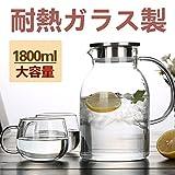 ガラスポット 耐熱 1.8リットル 麦茶 冷蔵庫 直火 水出し 茶ポット 冷水筒 麦茶ポット ガラスピッチャー 1800ml