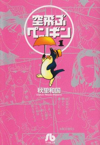 空飛ぶペンギン (1) (小学館文庫)の詳細を見る