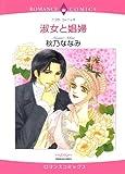 淑女と娼婦 (ハーレクインコミックス)