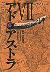 アド・アストラ -スキピオとハンニバル- 第7巻