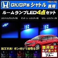 シャトル GK系 GP系 対応★ LED ルームランプ4点セット 発光色は ブルー【メガLED】