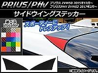 AP サイドウイングステッカー カーボン調 プリウス/PHV ZVW50/ZVW52 ピンク AP-CF309-PI 入数:1セット(2枚)