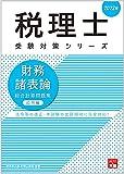 2022年 財務諸表論 総合計算問題集 応用編 (税理士受験対策シリーズ)