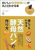 おいしい天然酵母パンが丸ごとわかる本 (趣味の教科書) 画像