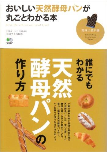 おいしい天然酵母パンが丸ごとわかる本 (趣味の教科書)の詳細を見る