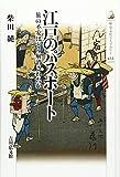 江戸のパスポート: 旅の不安はどう解消されたか (歴史文化ライブラリー)