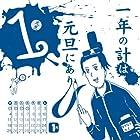コミックカレンダー2009 増田こうすけ劇場 ギャグマンガ日和 ([カレンダー])